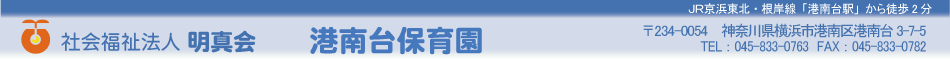 神奈川県川崎市の保育園社会福祉法人明真会港南台保育園のホームページ