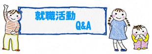 就職活動Q&Aイメージ